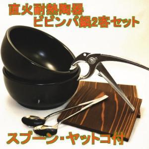 石焼ビビンバ鍋(超耐熱陶器)2個セット木台・スプーン・ヤットコ付 日本製 e-life