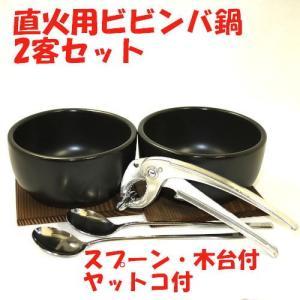 石焼ビビンバ鍋 (超耐熱陶器)2個セット小 木台・スプーン・ヤットコ付 e-life