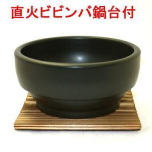 石焼ビビンバ鍋 木台付 16cm 直火 超耐熱陶器 日本製 美濃焼 スタッキング(積重OK) e-life