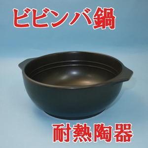 手付ビビンバ鍋(耐熱陶器)黒 日本製 美濃焼|e-life