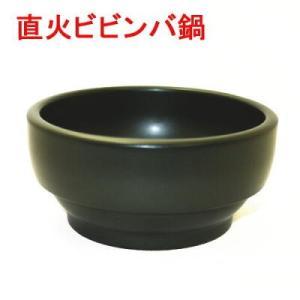 石焼ビビンバ鍋 16cm 超耐熱陶器 日本製 美濃焼 スタッキング(積重OK) e-life