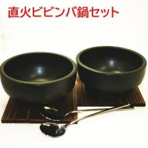 石焼ビビンバ鍋 2個セット 16cm 超耐熱陶器 木台・スプーン付 日本製 美濃焼 スタッキング(積重OK) e-life