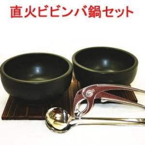 石焼ビビンバ鍋 2個セット 16cm 超耐熱陶器 日本製 美濃焼 スタッキング(積重OK)スプーン・ヤットコ付き e-life