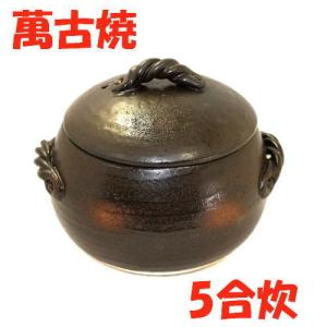 萬古焼 ごはん土鍋5合炊 日本製|e-life