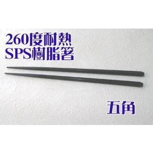 業務用耐熱260度 SPS樹脂箸 五角 黒 滑り止加工|e-life