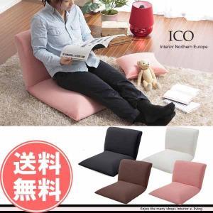 座椅子 リクライニング おしゃれ 人気 日本製 リクライニングチェアー クッション付き|e-living
