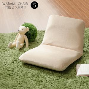 座椅子 おしゃれ コンパクト|e-living