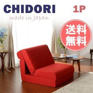 ソファベッド ソファーベッド 1P 日本製|e-living