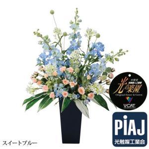スイートブルー 造花 アートフラワー フラワーアレンジ 光触媒 お祝い ギフト|e-living