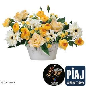 サンハート 造花 アートフラワー フラワーアレンジ 光触媒 お祝い ギフト|e-living