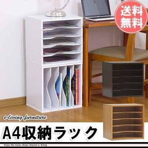 ファイルケース A4 ファイルボックス 収納 おしゃれ 訳あり アウトレット家具|e-living