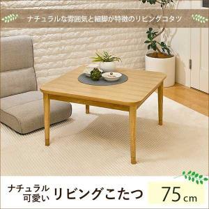 こたつ 正方形 本体 75 おしゃれ e-living