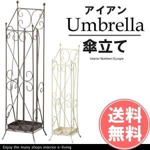 傘立て おしゃれ 傘たて 傘立|e-living
