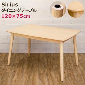 ダイニングテーブル おしゃれ 安い 北欧 無垢 幅120 長方形 アジャスター付き|e-living