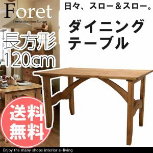 ダイニングテーブル カントリー パイン材 幅120cm 天然木 オイル仕上げ|e-living