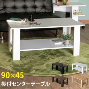 アウトレット  センターテーブル 棚付き 幅90cm シンプル|e-living