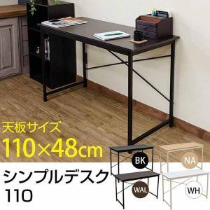 パソコンデスク おしゃれ シンプル 木製 コンパクト 幅110cm|e-living