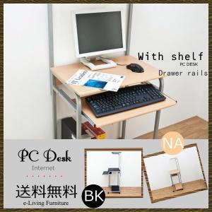パソコンデスク おしゃれ 60cm 木製 パソコンラック スリム|e-living