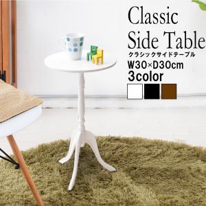 サイドテーブル おしゃれ 木製 北欧 カフェ風 丸型|e-living