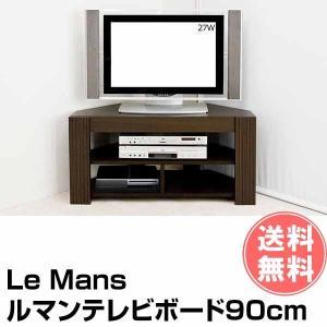 テレビ台 コーナー おしゃれ 北欧 安い 40型...