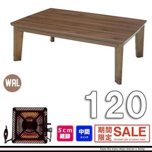 こたつ 長方形 120 本体 おしゃれ こたつテーブル|e-living
