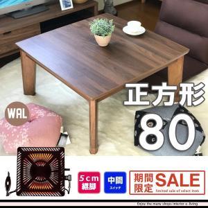こたつ 正方形 本体 おしゃれ こたつテーブル|e-living
