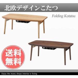 こたつ コタツ  テーブル 北欧 長方形90cm e-living