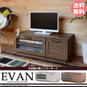 テレビ台 ローボード おしゃれ 収納 北欧 アンティーク|e-living
