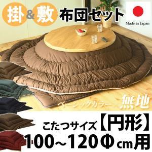 こたつ布団 セット 円形100・120cmこたつ対応 e-living
