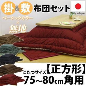こたつ布団 掛け敷きセット 正方形75・80cmこたつ対応|e-living