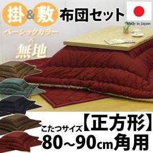こたつ布団 掛け敷きセット 正方形80cmこたつ対応|e-living