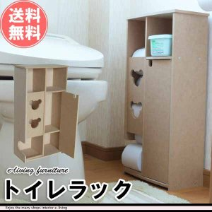 トイレ収納 トイレラック トイレ 収納 おしゃれ 訳あり アウトレット家具|e-living