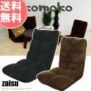 座椅子座いす 座イス リクライニング座椅子|e-living