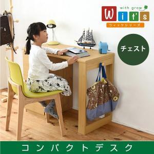 学習机 シンプル おしゃれ コンパクト wit'sシリーズ|e-living
