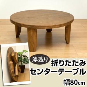 テーブル 折りたたみ折り畳み ローテーブル 丸テーブル|e-living