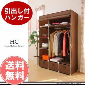 ハンガーラック カバー付き クローゼットハンガー 衣類収納 引出し付き 訳あり アウトレット家具|e-living