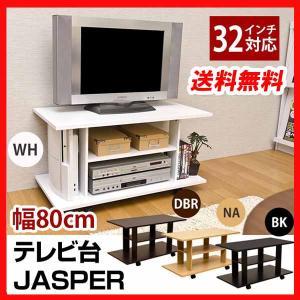 テレビ台 ローボード テレビボード キャスター付き 幅80cm テレビラック 収納 おしゃれ|e-living