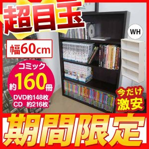 本棚 薄型 収納 おしゃれ|e-living