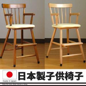 子供 椅子 木製 ダイニング 日本製 ベビーチェア ハイチェア|e-living