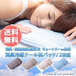 クール枕パッド 抗菌 防臭 消臭 冷感 2枚組|e-living