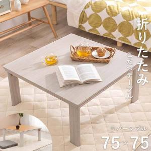 こたつ 正方形 本体 75 ホワイト 白 おしゃれ e-living
