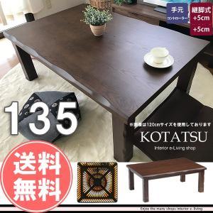 こたつ 長方形 おしゃれ 135 こたつテーブル 安い|e-living