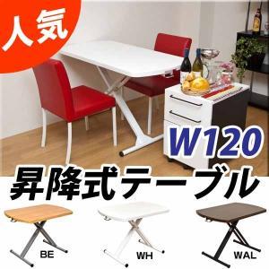 昇降式テーブル おしゃれ 木製 120|e-living