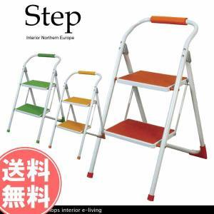 踏み台 折りたたみステップ台|e-living