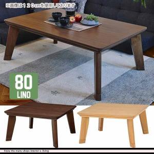 こたつテーブル 正方形こたつ 北欧 幅80 フラットヒーター e-living