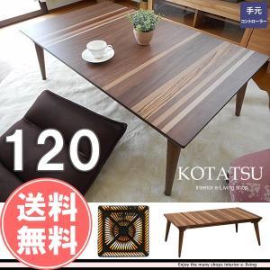 こたつ 長方形 120cm 本体 おしゃれ テーブル|e-living