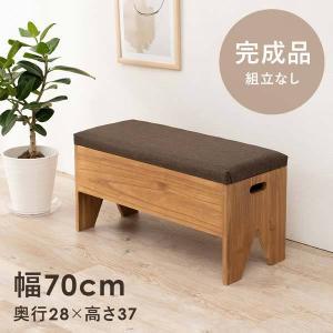 収納スツール 幅70cm 玄関椅子 ベンチ e-living