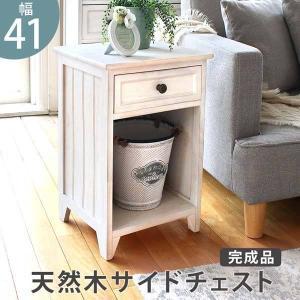 サイドチェスト ナイトテーブル  35cm  引き出し アンティーク おしゃれ 木製 ホワイト 白 e-living