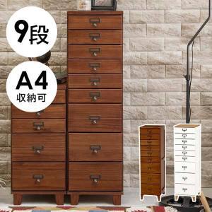 アンティーク 多段チェスト 書類 木製 ホワイト 白 ブラウン 引き出し スリムチェスト 9段|e-living