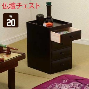 ミニ仏壇 小型 モダン コンパクト|e-living